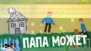 Песенка Про Папу - Владимир Шаинский (на пианино Synthesia cover) Ноты и MIDI