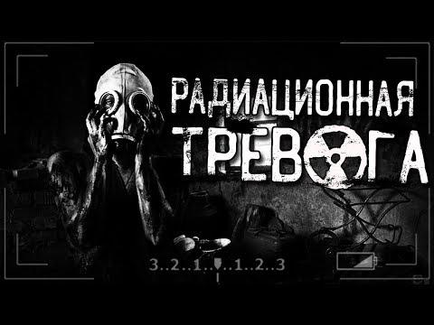 Страшные истории на ночь  - РАДИАЦИОННАЯ ТРЕВОГА!