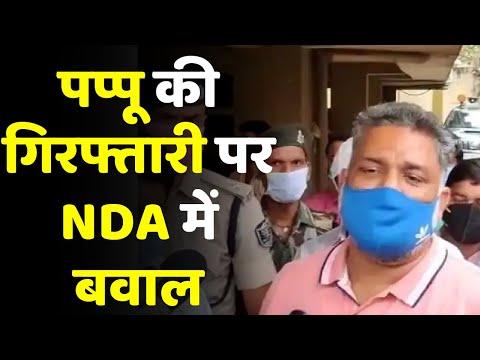 बिहार: Pappu Yadav की गिरफ्तारी पर NDA में बवाल | BJP | Mukesh Sahani | Jitan Ram Manjhi | Nitish