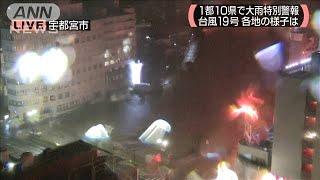 JR宇都宮駅周辺に避難指示 中心部流れる川あふれる(19/10/12)