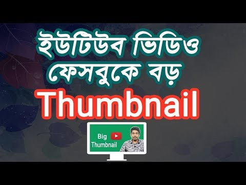 How To Share YouTube Videos On Facebook With Big Thumbnail   YouTube Link Share   Large THUMBNAIL