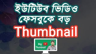 How to Share YouTube Videos on Facebook with Big Thumbnail | YouTube Link Share | Large THUMBNAIL