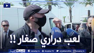بلماضي يردّ على حادثة مغادرته الندوة.. الصحفي لعب لعبة أطفال, بدا يتفلسف معايا رحت