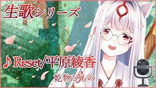 【生放送で泣きながら歌った】平原綾香「Reset」【乾物ひもの】