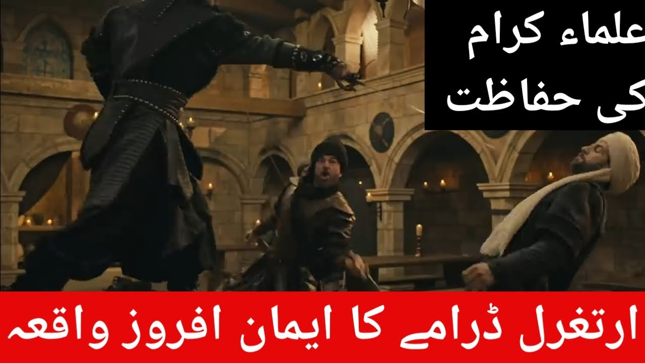 Alim e Din Ki Hifazat Ertugul  | ertugrul  | ertugrul ghazi dramy ka aik yadgar clip | must watch