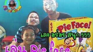 pie face game หน าเละ อร อย ฮา555 i ท กเกอร จอมป วน ร ว วของเล น tigger show ep 201