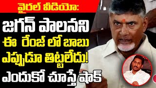 Chandra Babu Latest Comments on Jagan | Chandrababu Press Meet From Chintamaneni Prabhakar House