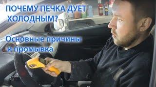 видео Регулятор печки калина ремонт своими руками