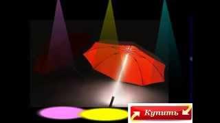 Оригинальные  Подарки Светящийся Зонтик