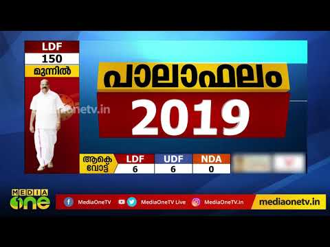 പാലായിലെ ആദ്യ ഫല സൂചന മാണി സി കാപ്പനൊപ്പം | pala election result