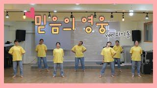 하이돌 Dance│[청소년워십댄스/CCD/체육대회치어리…