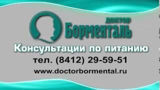 Здоровое питание. Диетолог Пенза. Доктор Борменталь