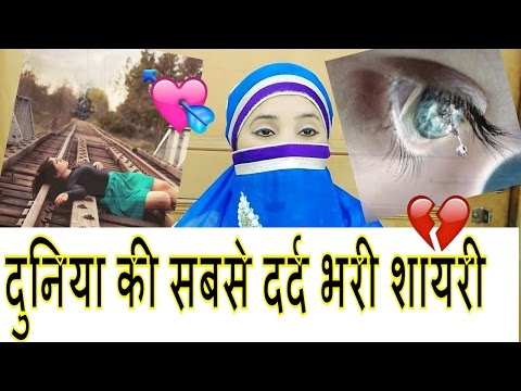 दुनिया की सबसे दर्द भरी शायरी - इस विडियो को जरूर देखे - Very Heart Touching Dard Bhari Shayari