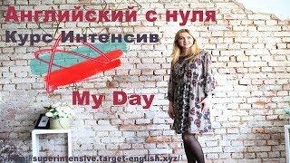 Английский - РАСПОРЯДОК ДНЯ.My day.Разговорный английский для начинающих ❤ Ирина Демченко