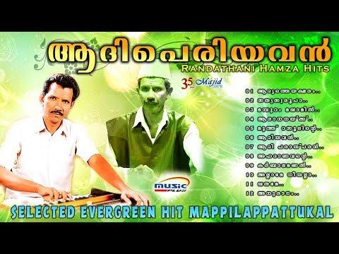 Aadhi Periyavan |Randathani hamza Hits |Non Stop Malayalam Superhit mappilapattu jukebox 2018