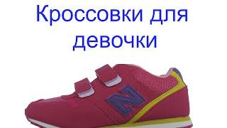 Детская обувь кроссовки для девочки(, 2016-02-26T07:18:49.000Z)
