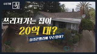 [시사기획 창/쪼개보기] 쓰러져가는 집이 20억 대? 실리콘밸리에 무슨 일이?  / KBS뉴스(News)