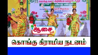 Kongu Nadu |  Dheeran Chinnamalai Song | Mass Dance Performance by Girls | Original Song | Gounder