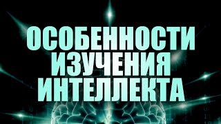 Особенности изучения интеллекта. Лекция 1. Тесты Векслера и Айзенка