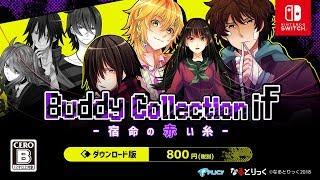 Buddy Collection if -宿命の赤い糸-】 https://ec.nintendo.com/JP/j...