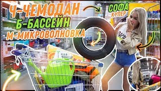 24 ЧАСА ПОКУПАЮ ВСЕ ПО АЛФАВИТУ // КУПИЛА БАССЕЙН!!!