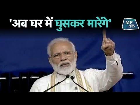 PM Modi ने पाकिस्तान को दी खुली चुनौती, बोले अब छोड़ेंगे नहीं | MP Tak