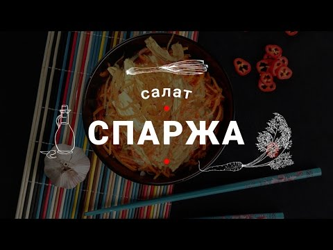 Спаржа Что это такое, как готовить и с чем есть?