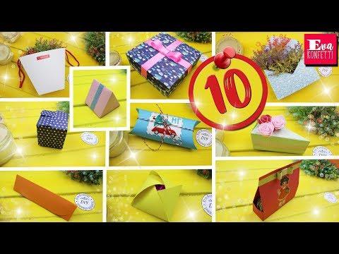 10 ИДЕЙ как сделать ПОДАРОЧНУЮ КОРОБКУ своими руками 🎁 Упаковка для подарка   Eva-Konfetti