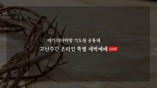 4.10(금) 필그림선교교회 고난주간 온라인 특별 새벽…