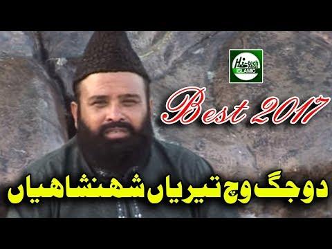 DO JAG VICH TERIAN SHAHENSHAIYAN - SARFRAZ AHMED CHISHTI - OFFICIAL HD VIDEO - HI-TECH ISLAMIC thumbnail
