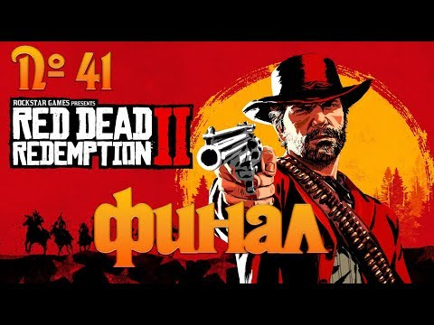 №41 - Red Dead Redemption 2 - ФИНАЛ