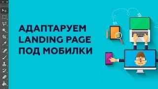 Уроки веб дизайна  Как сделать адаптацию Landing page(, 2016-12-15T12:51:36.000Z)