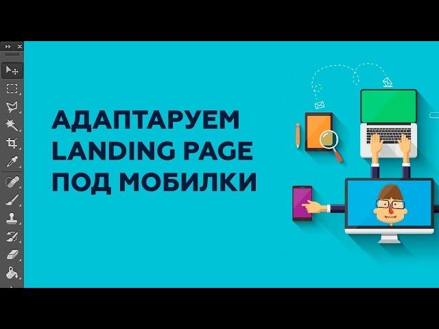 Уроки веб дизайна  Как сделать адаптацию Landing page