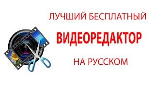 Лучший бесплатный видеоредактор на русском
