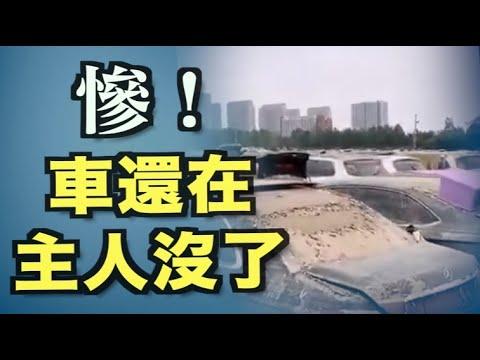 隧道里拖出来的车 不忍直视! 【希望之声TV】