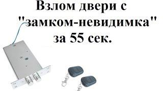Взлом замка невидимка за 55 сек. в двери. Миф про электрозамки невидимки(, 2016-12-11T12:38:32.000Z)