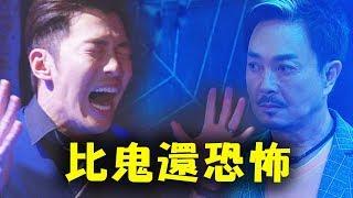 【金家好媳婦】EP152 鬼屋嚇壞冠達 民哥要打爆假彥鈞!