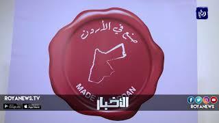 """حملة """"صنع بالأردن"""" تطالب بدعم الناطقين الإعلامين الحكوميين لفكرتها والترويج لها"""