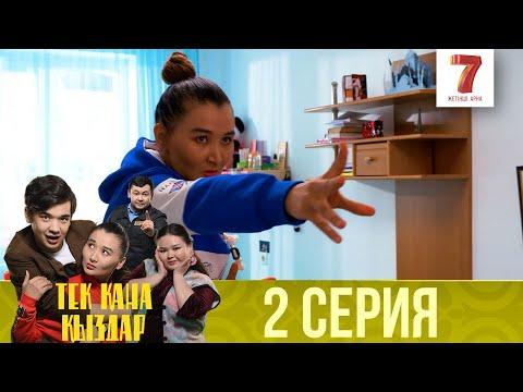 """""""Тек қана қыздар"""" 2 - шығарылым (Тек кана кыздар 2 - выпуск)"""