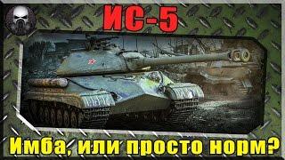 ИС-5 - Имба или просто нормальный танк? ~World of Tanks ~