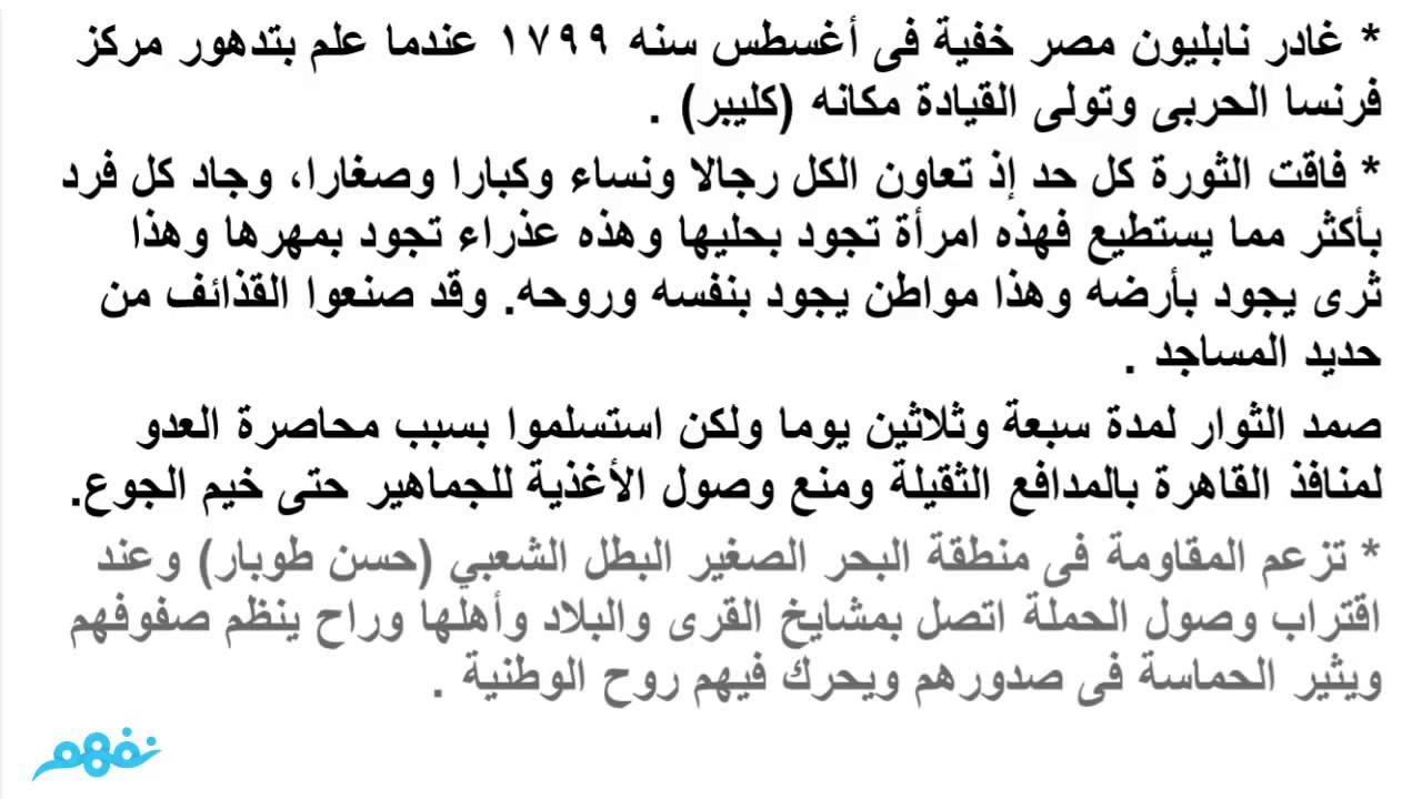 الفصل الرابع كفاح شعب مصر اللغة العربية الصف الثاني الإعدادي الترم الأول مصر نفهم