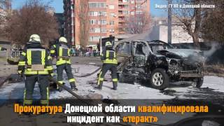 В центре Мариуполя взорвали автомобиль  Погиб сотрудник СБУ