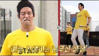영구 분장한 이상윤, 진정한 예능인으로 등극하는 '방귀 춤' @집사부일체 17회 20180429
