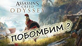 Assassin's Creed Odyssey ДЕТСКАЯ ИГРА? Вписка с ослом, секс со стариком и старухой....