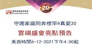 [真愛廿週年盛會預告]  2021-06-12    感恩歡慶 @真愛20