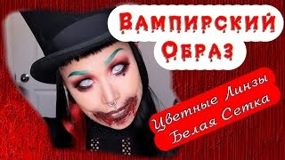 Вампирский Макияж в Белых Линзах. Макияж Вампира на #Хэллоуин