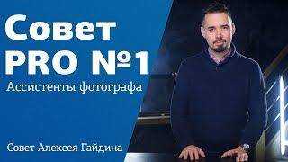 Совет PRO #1 от Алексея Гайдина | Съемка с ассистентом