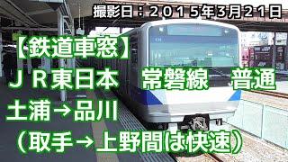 JR東日本 常磐線 土浦→品川 車窓