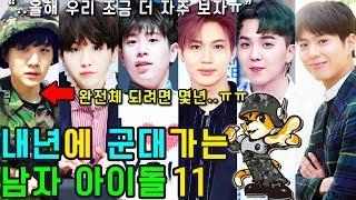 내년에 군대가는 남자 아이돌(연예인)11