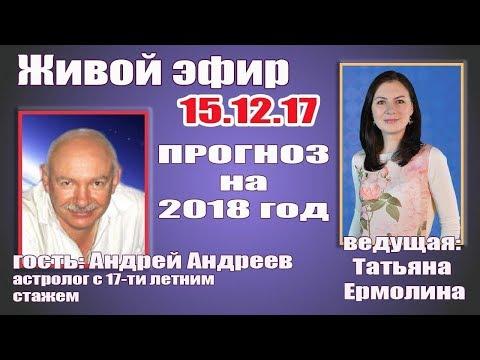 Астрологический прогноз на 2018 год. Вебинар.